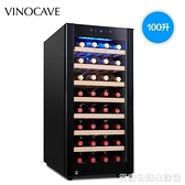 Vinocave/維諾卡夫 CWC-100A 紅酒櫃恒溫酒櫃 家用小酒櫃冷藏冰吧