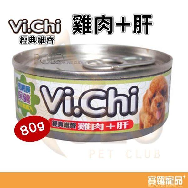 經典維齊狗罐-雞肉+肝80g【寶羅寵品】