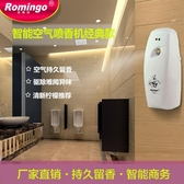 香薰自動噴香機香水室內廁所除臭衛生間空氣清新劑家用噴霧