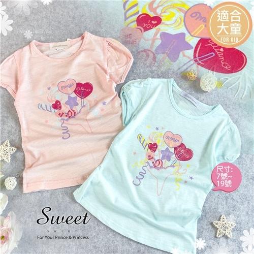 大童可~繽紛彩閃亮愛心拼字包袖上衣-2色(310292)【水娃娃時尚童裝】