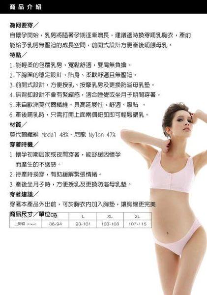 六甲村 高彈性居家哺乳胸衣 白色 XL~2L【德芳保健藥妝】