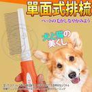 【培菓平價寵物網】DYY》寵物犬貓用單面式排梳/梳子(長21cm)