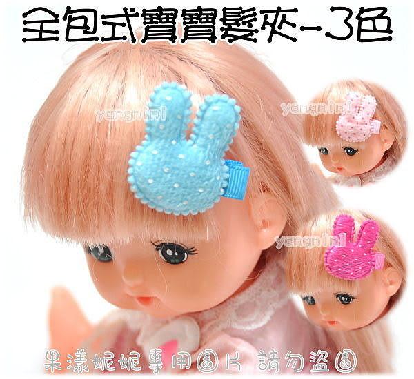 果漾妮妮 韓單可愛點點兔款寶寶髮夾/兒童髮夾/嬰兒髮飾/全包式髮夾【I11145】