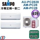 【信源】4+4坪 SAMPO聲寶 冷專定頻一對二冷氣 AU-PC2828+AM-PC28+AM-PC28 含標準安裝
