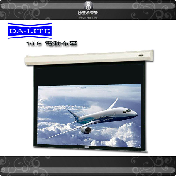 【新竹勝豐群音響】美國進口 DA-LITE TCO 16:9 159吋高平整AV電動式投影銀幕