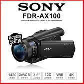 Sony FDR-AX100 AX100 數位攝影機 公司貨 4K 大感光 ★24期免運費★ 薪創