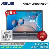 【ASUS 華碩】Laptop 15 X515JF-0041G1035G1 15.6吋 薄邊框筆電 灰色 【贈金士頓64G羽球碟HDPKI64G021】
