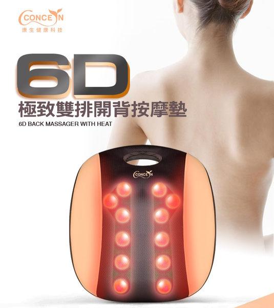 【Concern 康生】6D極致雙排開背按摩墊