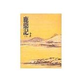 鹿鼎記(三)金庸作品集 34