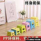 折疊凳便攜式手提迷你小板凳兒童戶外馬扎家用成人塑膠高凳子【探索者戶外生活館】