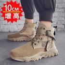 潮流內增高馬丁靴6厘米韓版青年8cm潮鞋隱形增高男靴10cm休閒短靴 中秋降價