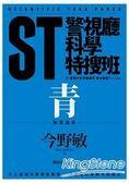 ST警視廳科學特搜班:青色調查檔案