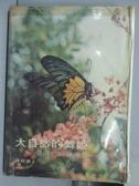 【書寶二手書T9/動植物_LDX】大自然的舞姬-台灣的蝴蝶世界_民66