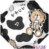 折傘折疊傘ins創意可愛牛奶熊全自動太陽傘晴雨兩用防曬防紫外線小巧遮陽傘【公主日記】