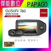 PAPAGO GoSafe 760 GS760 【贈32G】 前後雙鏡頭行車記錄器 1440P 勝marcus m5