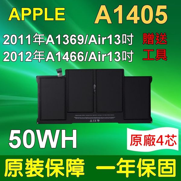 APPLE A1405 原廠電芯 電池 適用 A1369 A1466 MacBook Air 13吋 MD231xx/A MD232xx/A MD965xx/A MD966xx/A