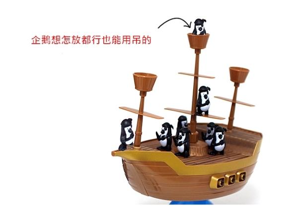 【Broadway】船轉企鵝 平衡派對遊戲 桌上遊戲
