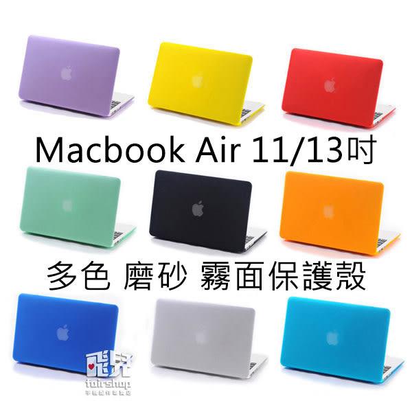 【飛兒】 Mac 筆電 Macbook Air 11吋 13吋 磨砂 霧面 保護殼 多色 logo無鏤空 另有 亮面 透明