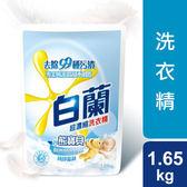 白蘭含熊寶貝馨香呵護精華純淨溫和洗衣精補充1.65kg