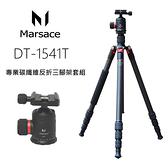◎相機專家◎ 送拭鏡紙 Marsace DT-1541T+DB-1雲台 專業碳纖維反折三腳架組 DT1541T 公司貨