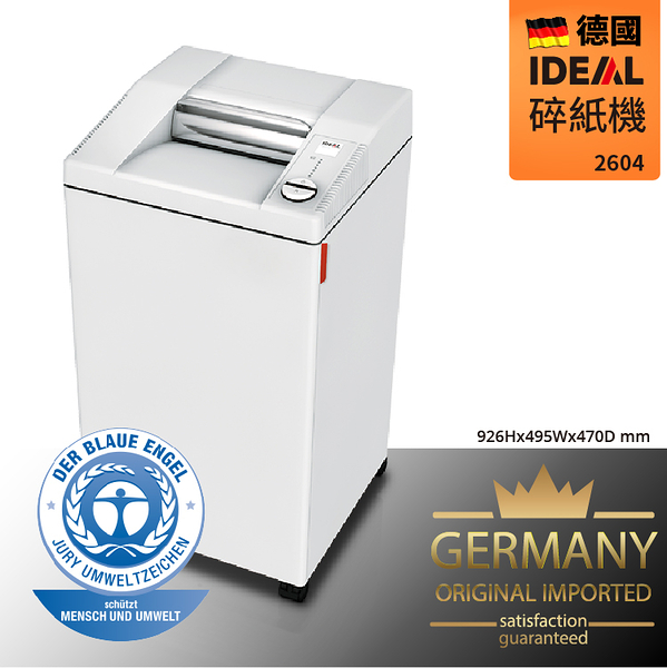(事務用品)德國製 IDEAL 2604 短條碎紙機 4x40mm (銷毀/事務機/光碟/保密/文件/資料/檔案/迴紋針/合約)