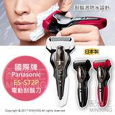【配件王】現貨黑色 日本製 Panasonic 國際牌 ES-ST2P 電動刮鬍刀 3刀頭 一小時急速充電 防水設計