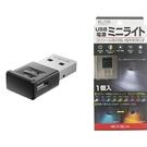 車之嚴選 cars_go 汽車用品【EL-172】日本SEIKO車用/家用 USB防塵塞式 8色3向LED裝飾氣氛燈 小夜燈