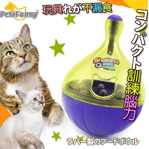 【培菓平價寵物網】  Pet Funny 貓狗玩具寵物不倒翁漏食玩具
