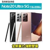 Samsung Galaxy Note20 Ultra 5G 256G 6.9吋 智慧型手機 0利率 免運費