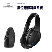 audio-technica 日本鐵三角 ATH-DWL550 高傳真立體聲無線 2.4G 耳機組 結帳再享折扣優惠喔~
