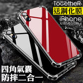 ToGetheR+【ATG192】iPhoneX/8/8Plus/iPhone6Plus/iPhone7/iPhone7Plus 防摔二合一四角氣囊保護殼手機殼(三色)