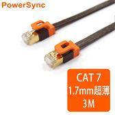 群加 Powersync CAT 7 10Gbps好拔插設計超高速網路線RJ45 LAN Cable【超薄扁平線】咖啡色 / 3M (CAT703FLBR)