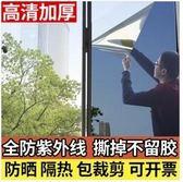 玻璃貼 單向透視防曬隔熱膜 家用玻璃貼膜遮光貼紙窗貼 陽臺窗戶自粘窗紙 芊惠衣屋 YYS