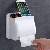 衛生紙架 - 衛生間廁所紙巾盒免打孔捲紙手紙筒 置物架【快速出貨八折搶購】