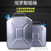 加厚鋁制汽油桶鋁油桶柴油桶防爆加油桶汽車備用油箱 【快速出貨】YYJ