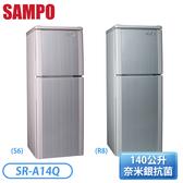 [SAMPO 聲寶]140公升 雙門定頻冰箱-典雅銀(S6) / 粉彩虹(R8) SR-A14Q