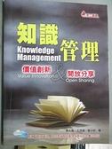 【書寶二手書T3/大學商學_EA4】知識管理-價值創新與開放分享_陳永隆