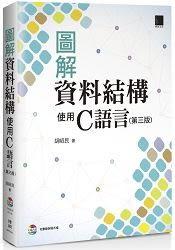 圖解資料結構 使用C語言(第三版)