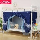 兩用一體式床簾蚊帳學生宿舍物理單人床女遮光布上鋪窗簾下鋪YJT 流行花園