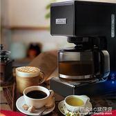 咖啡機家用小型全半自動手動美式滴漏商用迷你煮咖啡壺.igo 概念3C旗?店