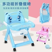 寶寶吃飯餐椅可折疊便攜式小孩嬰兒餐椅多功能餐桌兒童座椅吃飯椅 七夕禮物 YYS