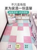 地毯 ins 風地毯臥室滿鋪可愛少女房間全鋪床邊客廳地板墊地墊大面積【快速出貨】