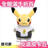 【小福部屋】日本 反派皮卡丘 (銀河隊) 口袋妖怪 中心原創 寶可夢 神奇寶貝 pokemon【新品上架】