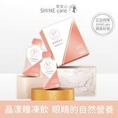【享安心】 晶漾瞳凍飲 14包/盒 MUSE 葉黃素果凍 FloraGLO游離型