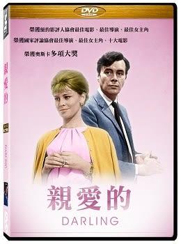 親愛的 DVD (購潮8)