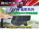 【專車專款】VW 福斯全車系專用 隱藏式...