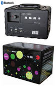 (藍芽鋰電版) 舞林高手 COA HC-801 攜帶式充電音箱 手提式擴音機 台灣製造