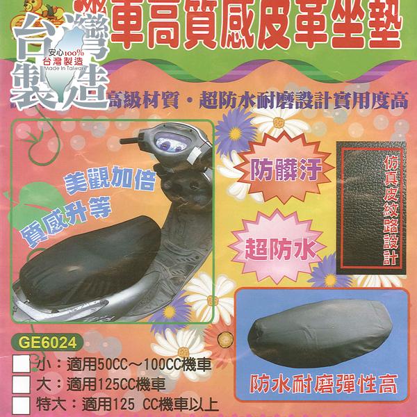台灣製造 防水耐磨皮革機車坐墊套 一入 大小可選 仿真皮【YES 美妝】