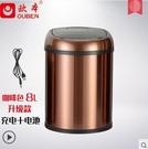 充電智能感應垃圾桶家用有蓋廚房【咖啡8L充電兩用】