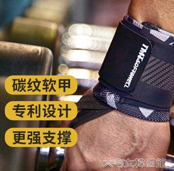 拉力帶TMT健身護腕男臥推扭助力帶專業手腕護套力量舉重加壓繃帶護腕 大宅女韓國館